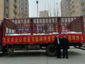 河南竞博jbo官网农业开发股份有限公司春节慰问淇县雨露社区困难群众